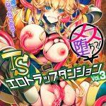 【二次元コミックマガジン メス堕ちっ!TSエロトラップダンジョン Vol.3】表紙画像