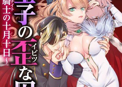【狂王子の歪な囚愛〜女体化騎士の十月十日〜 18話】表紙