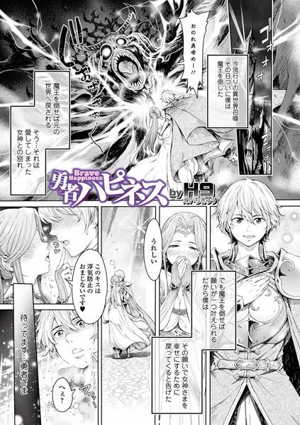 【勇者ハピネス H9】表紙