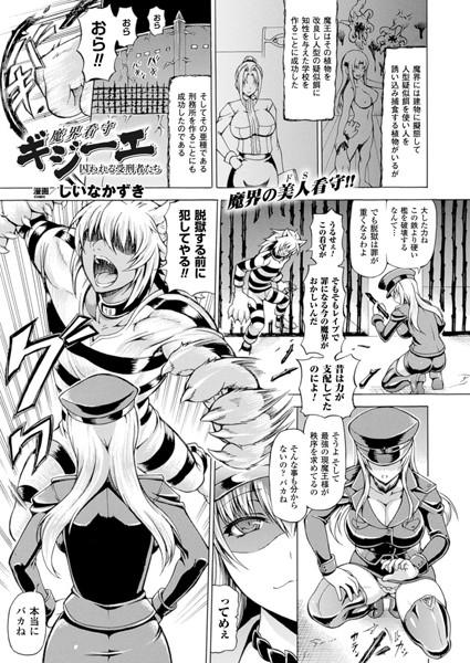【魔界看守ギジーエ 囚われる受刑者たち】表紙