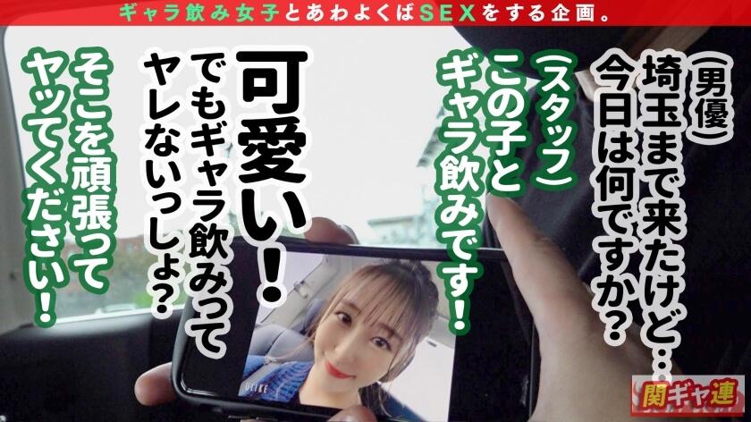 【関東ギャラ飲み連盟NO.4 つむぎ】サンプル画像1