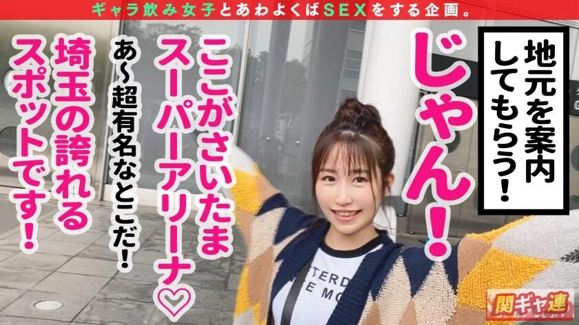 【関東ギャラ飲み連盟NO.4 つむぎ】サンプル画像3