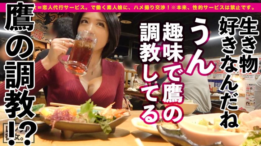 【レンタル彼女 Gカップ鷹の調教師を彼女としてレンタル!】サンプル画像6