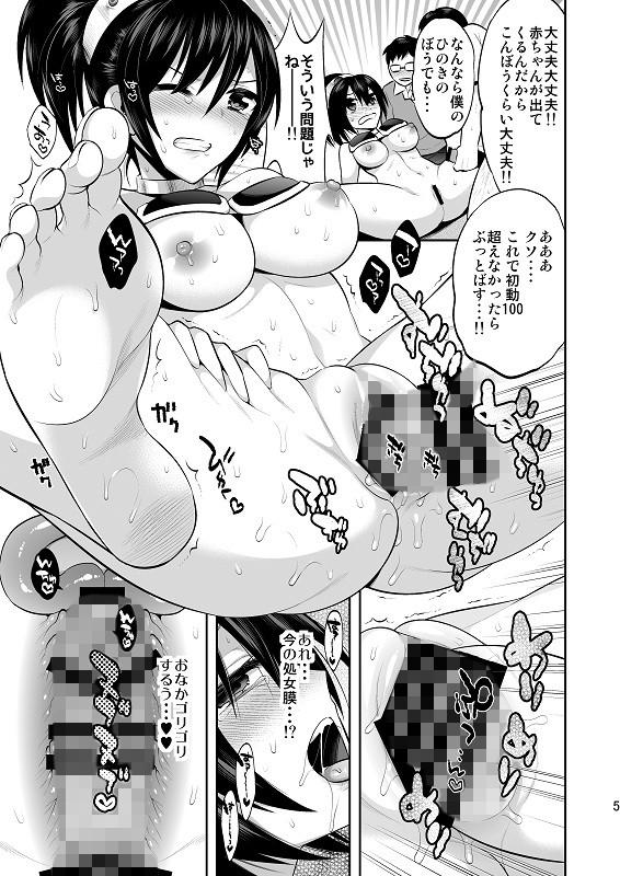 【俺がビキニアーマー女戦士で】サンプル2