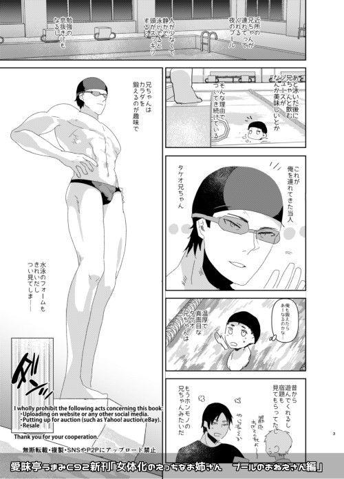 【女体化のえっちなお姉さん プールのおねえさん編】サンプル画像1