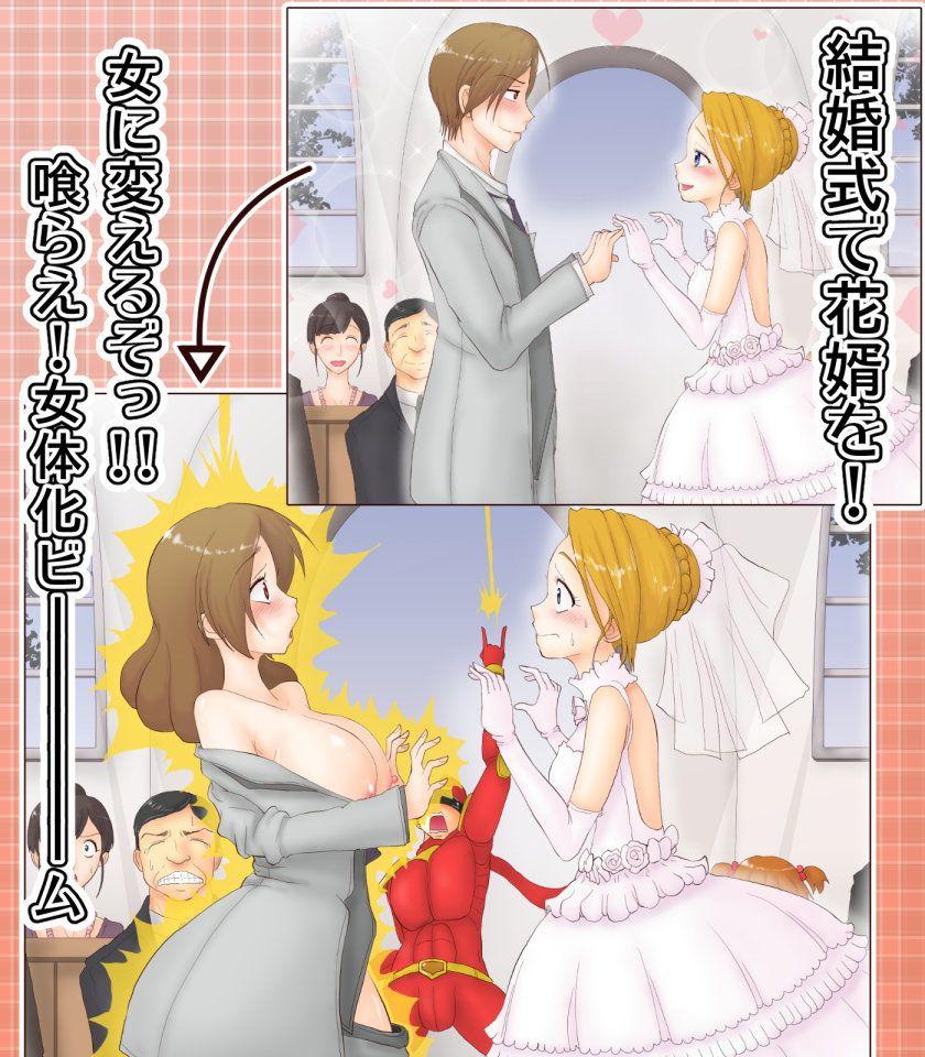 【女体化ネトリマン】サンプル3