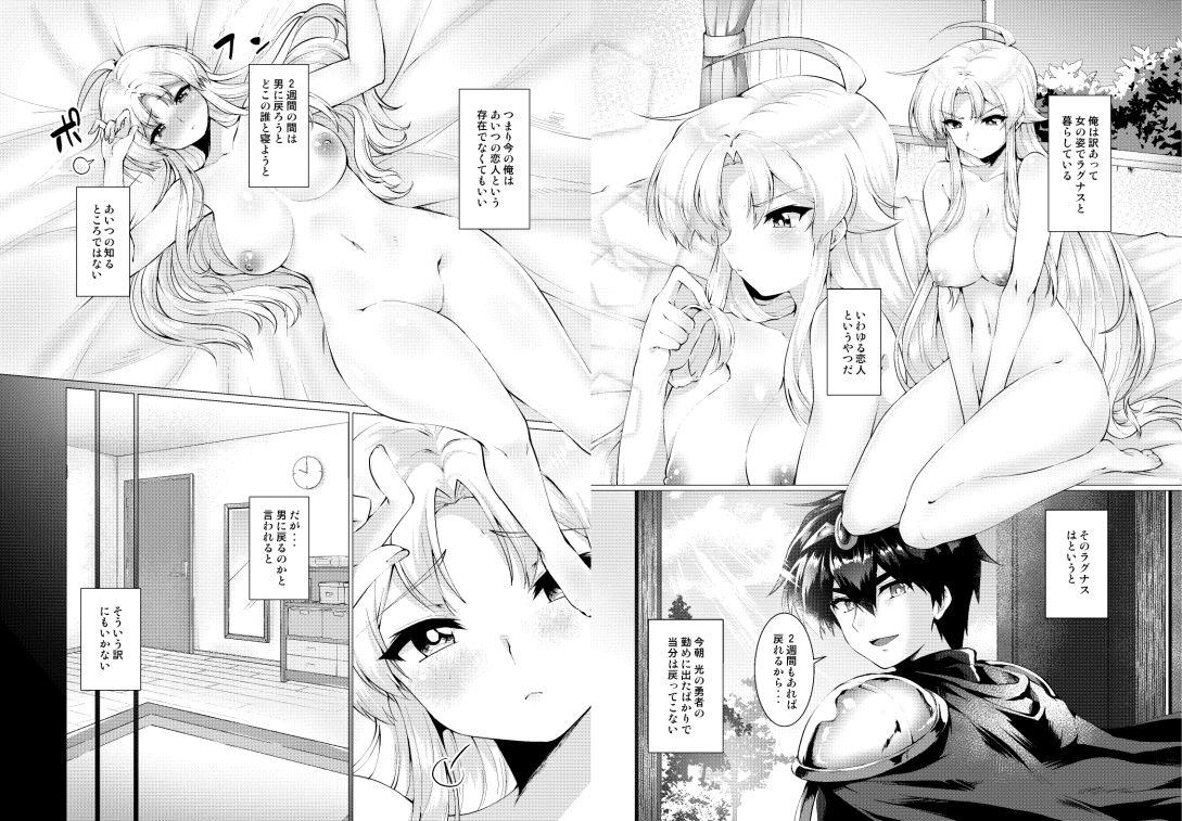 【闇の魔導師TSF詰め合わセット】サンプル2