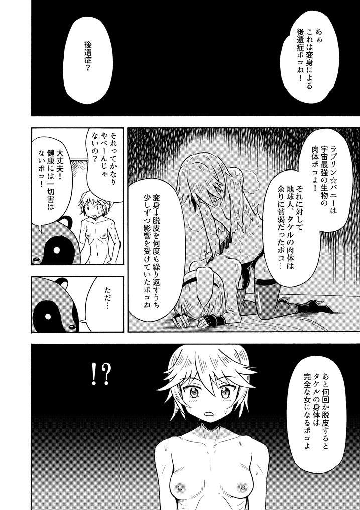 【俺、美少女戦士辞めます】サンプル4