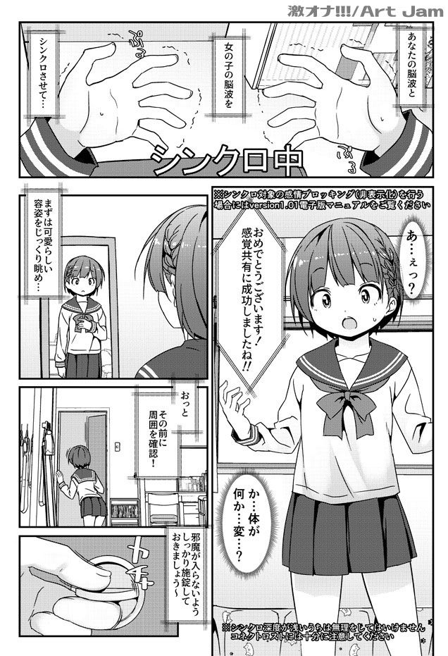 【激オナ!!!】サンプル3