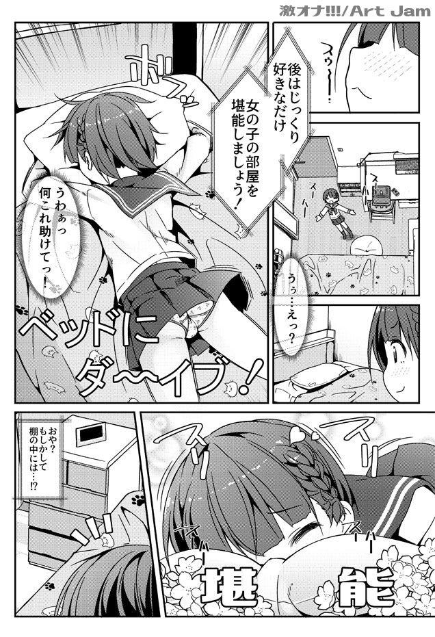 【激オナ!!!】サンプル4