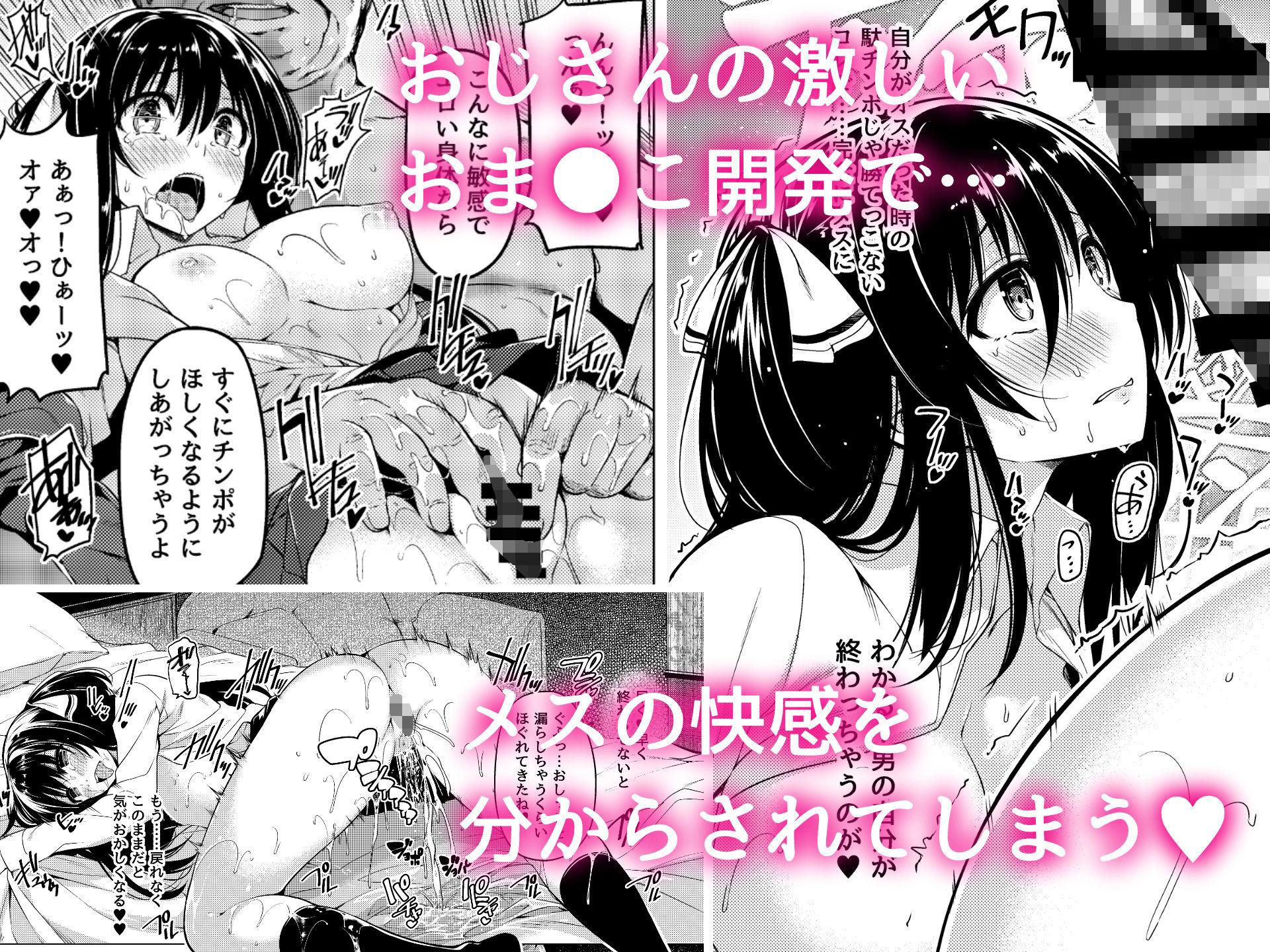 【三食昼寝付きTS 】TS娘があっさりメス堕ち!!