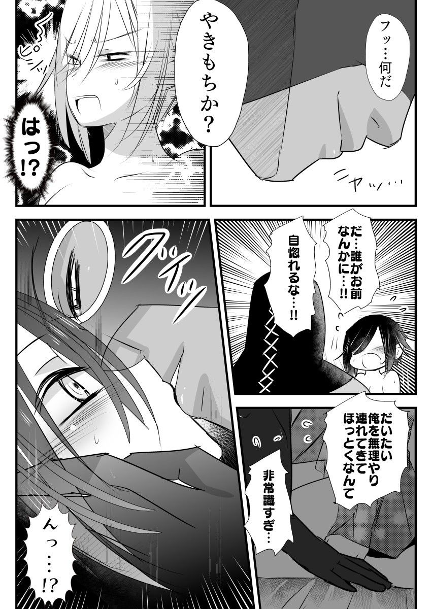 【悪魔の花嫁~ 悪魔×女体化された人間~】漫画のデフォルメキャラも可愛いです。