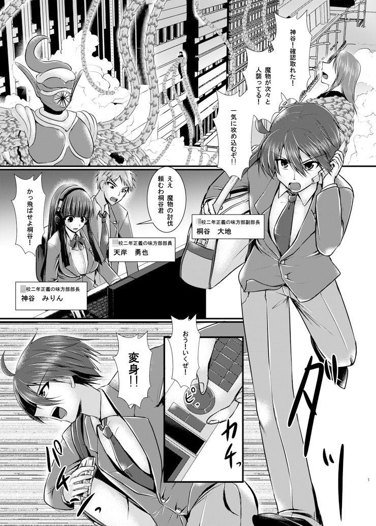 【炎の戦士フレイムガーネットRE:ANOTHER】キャラクター紹介です。