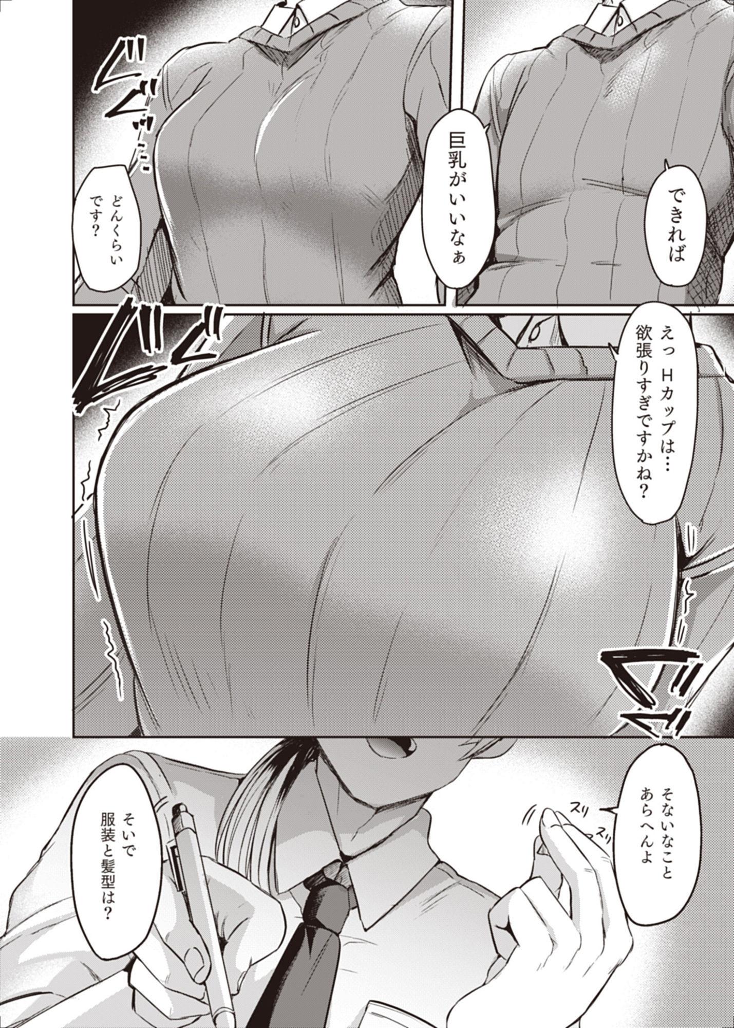 【トランス・コンバージョン Case.I お笑い芸人Hの場合】サンプル画像2