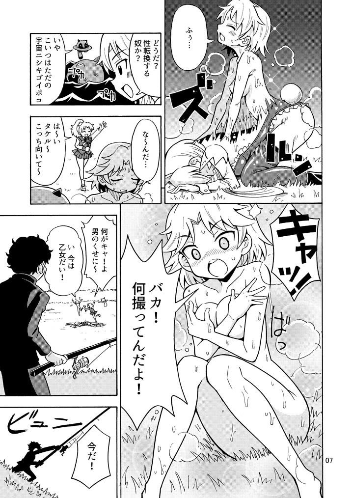 【俺、美少女戦士辞めます2】サンプル1