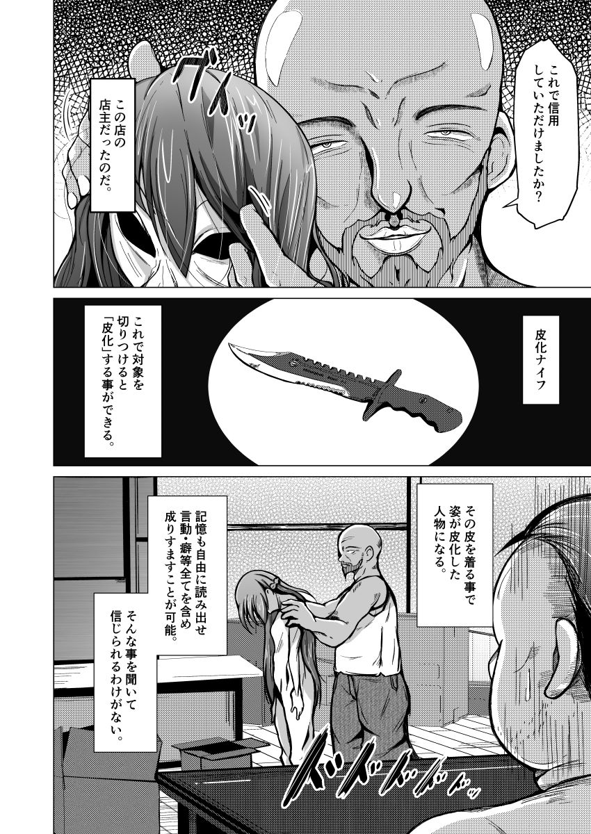 【皮化ナイフ】サンプル画像2