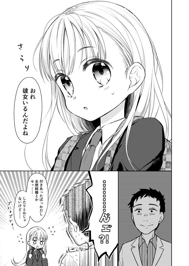 【TS少女ハルキくん2】サンプル画像1