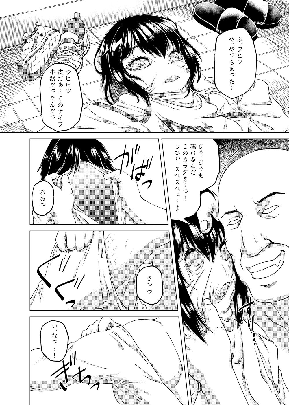 【乗っ取り!~女の子のカラダを乗っ取るコミックアンソロジ~弐 斬る、着る、着る!】サンプル画像7