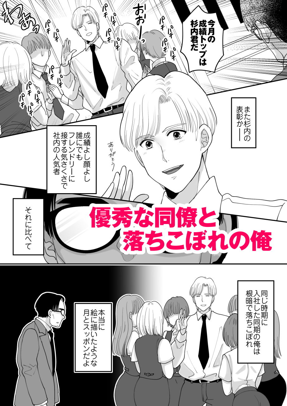 【優秀な同僚のメス堕ち記録】サンプル画像1
