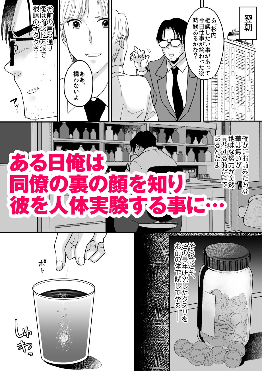 【優秀な同僚のメス堕ち記録】サンプル画像3