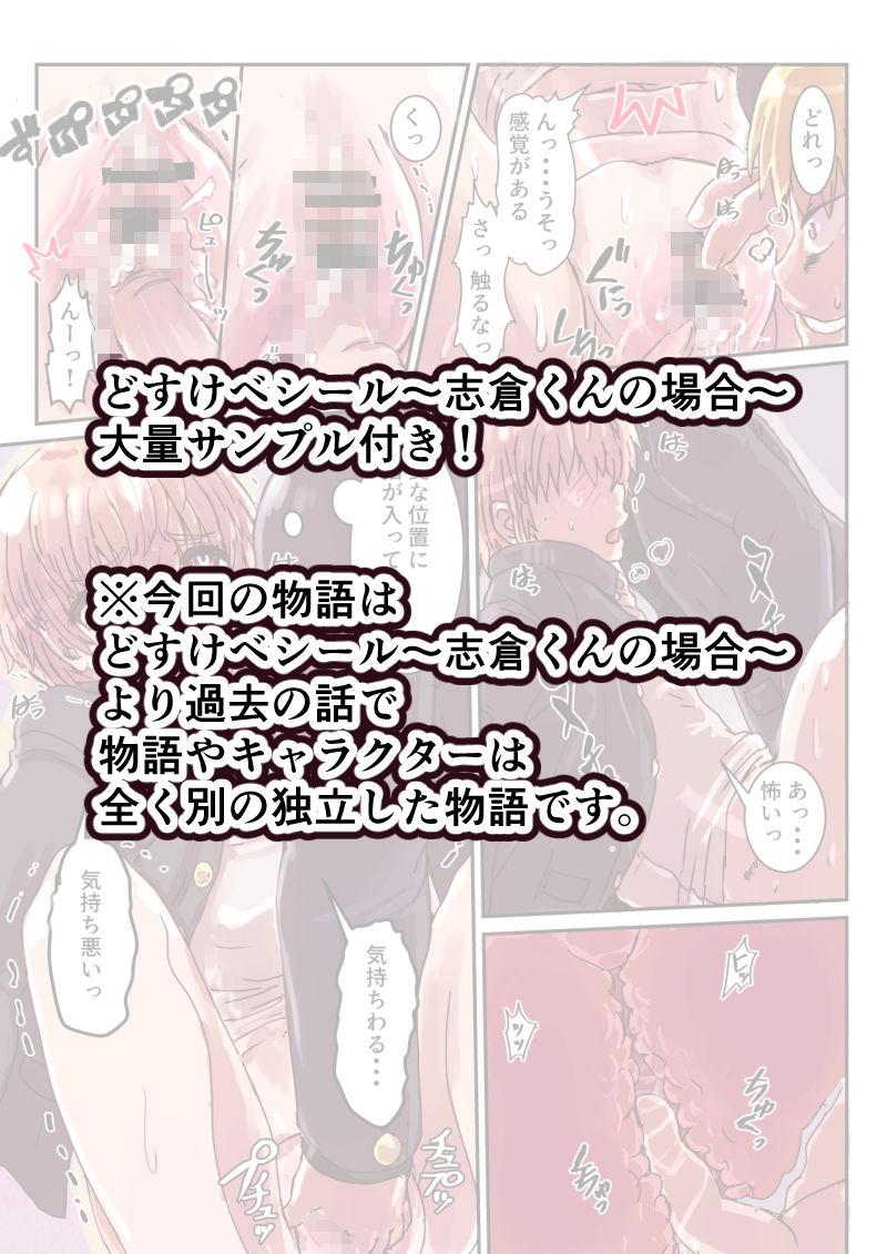 【どすけべシール】サンプル画像7
