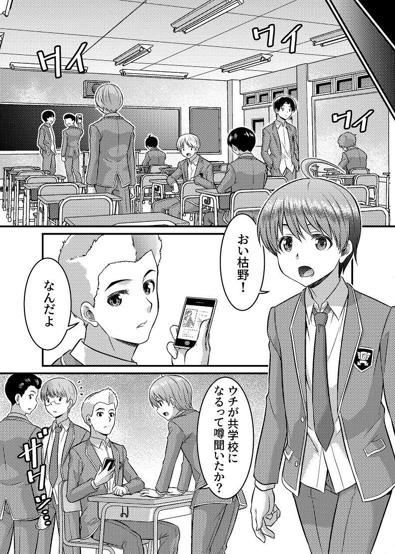【男子校が共学校に!?ピント外れの謎少女!】サンプル画像2
