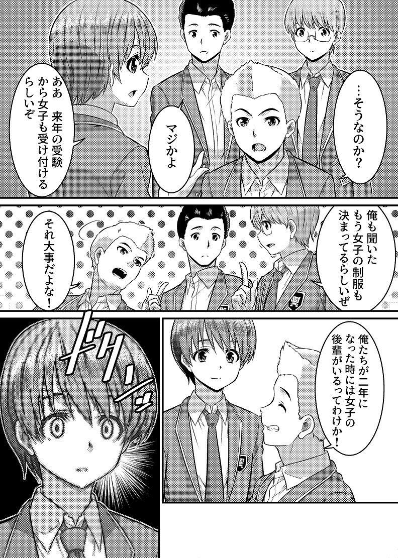 【男子校が共学校に!?ピント外れの謎少女!】サンプル画像3