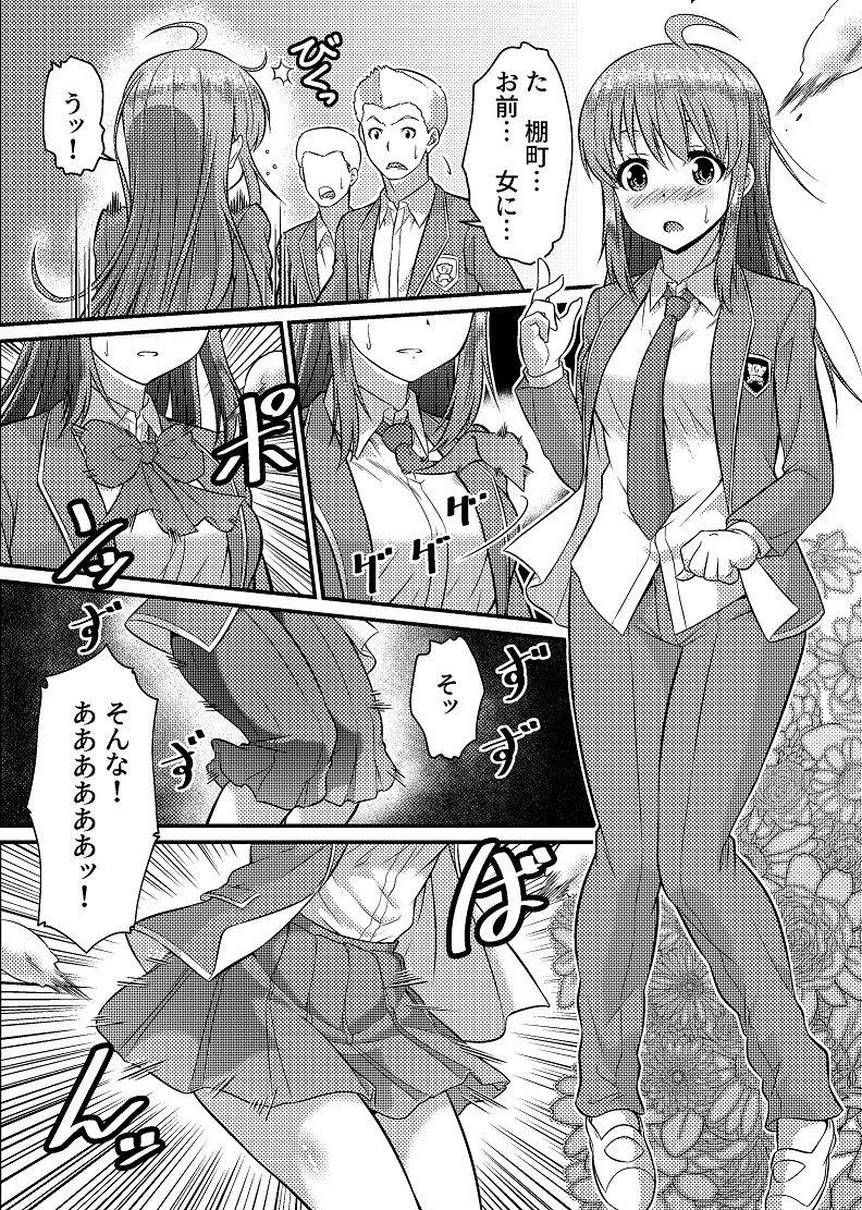 【男子校が共学校に!?ピント外れの謎少女!】サンプル画像6