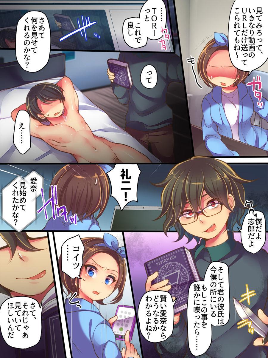 【不思議な力で寝取られた俺と彼女と調教動画と】サンプル画像3