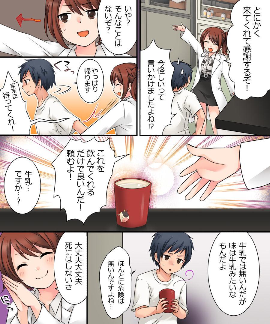 【ミルク・トランス】サンプル画像4