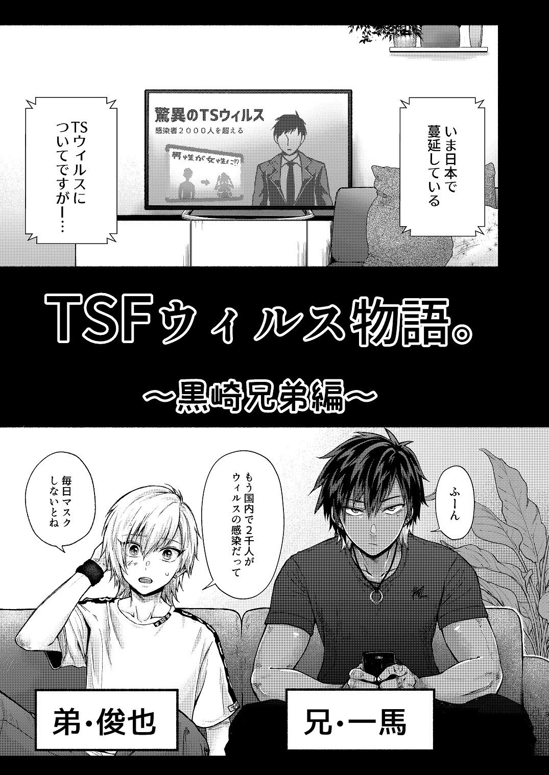 【TSFウィルス物語。~黒崎兄弟編~】サンプル画像1