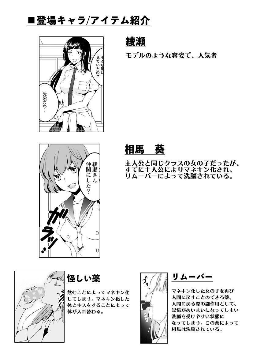 【マネキンになった彼女たち 本編・番外編】サンプル画像&道場人物紹介