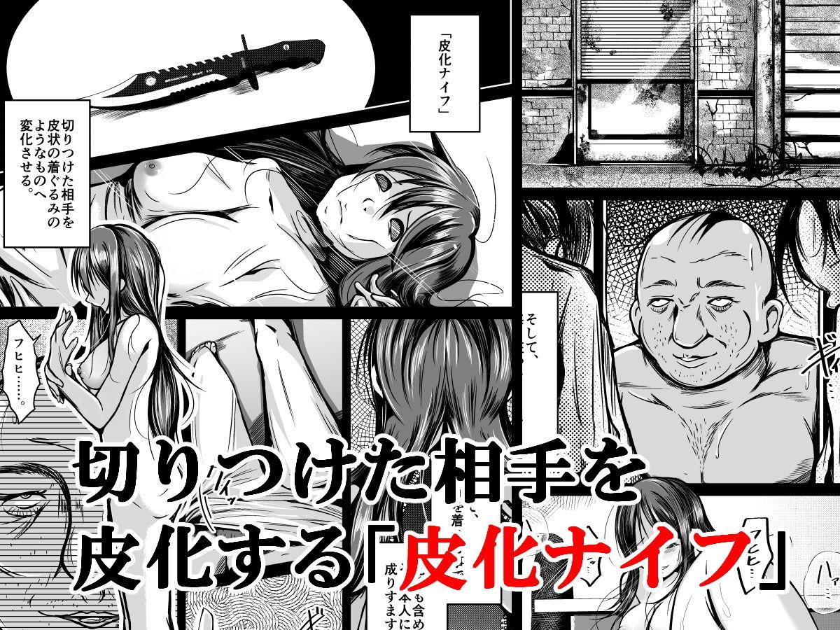 【皮化ナイフNEXT】サンプル画像1