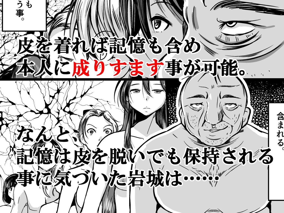 【皮化ナイフNEXT】サンプル画像2