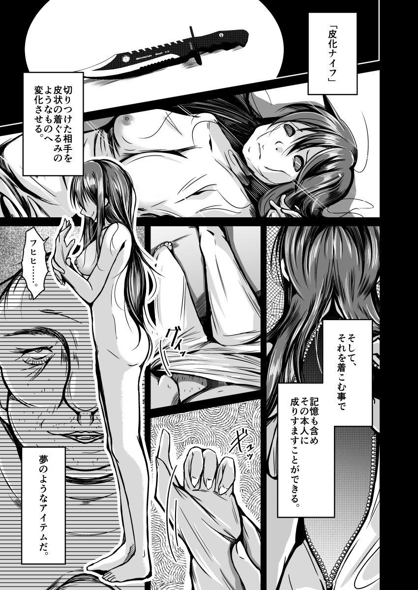 【皮化ナイフNEXT】前作の説明ページ1