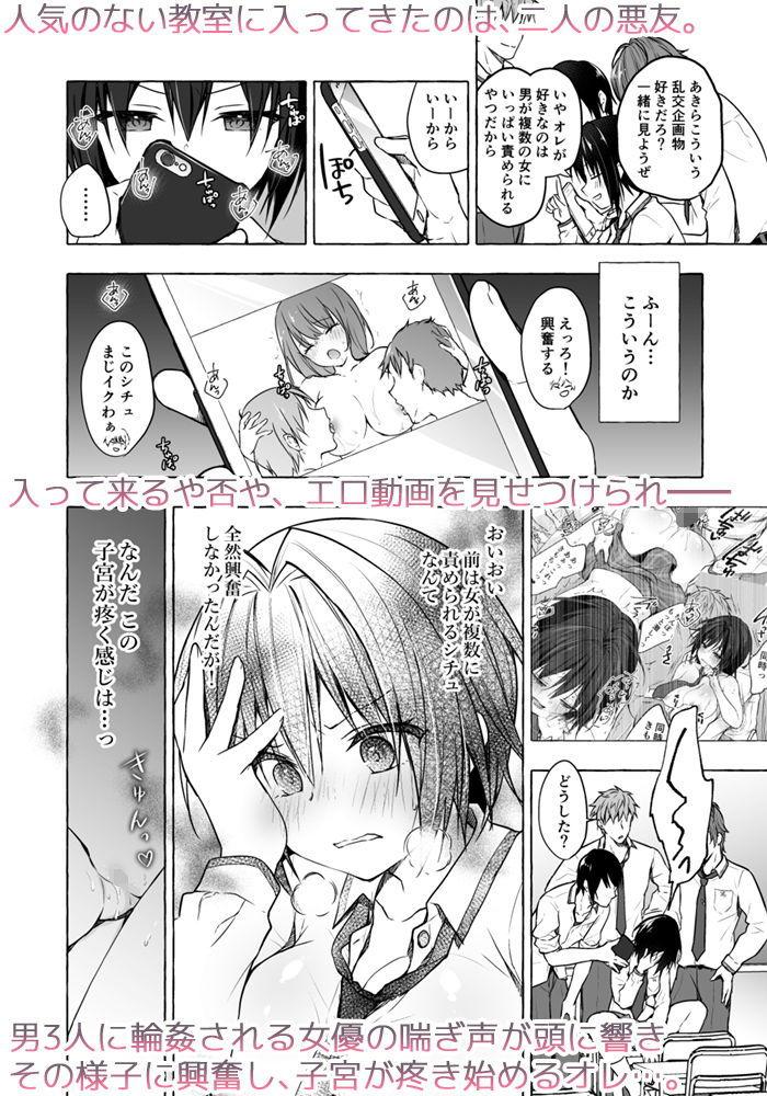 【TSあきら君の性生活3】サンプル画像1
