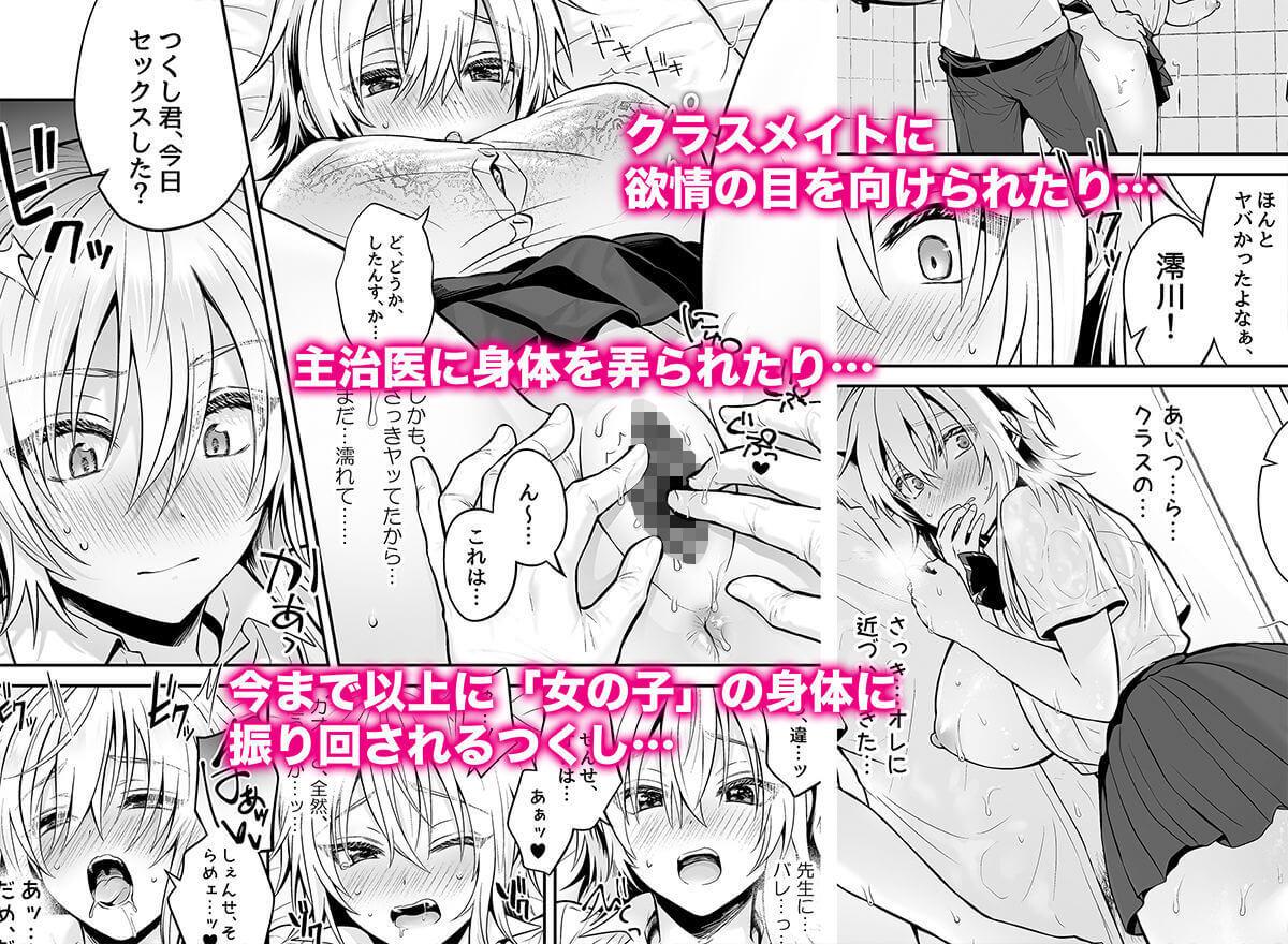 【俺の親友はTS(性転換)体質3】クラスメイトに隠れてのHで大興奮!!
