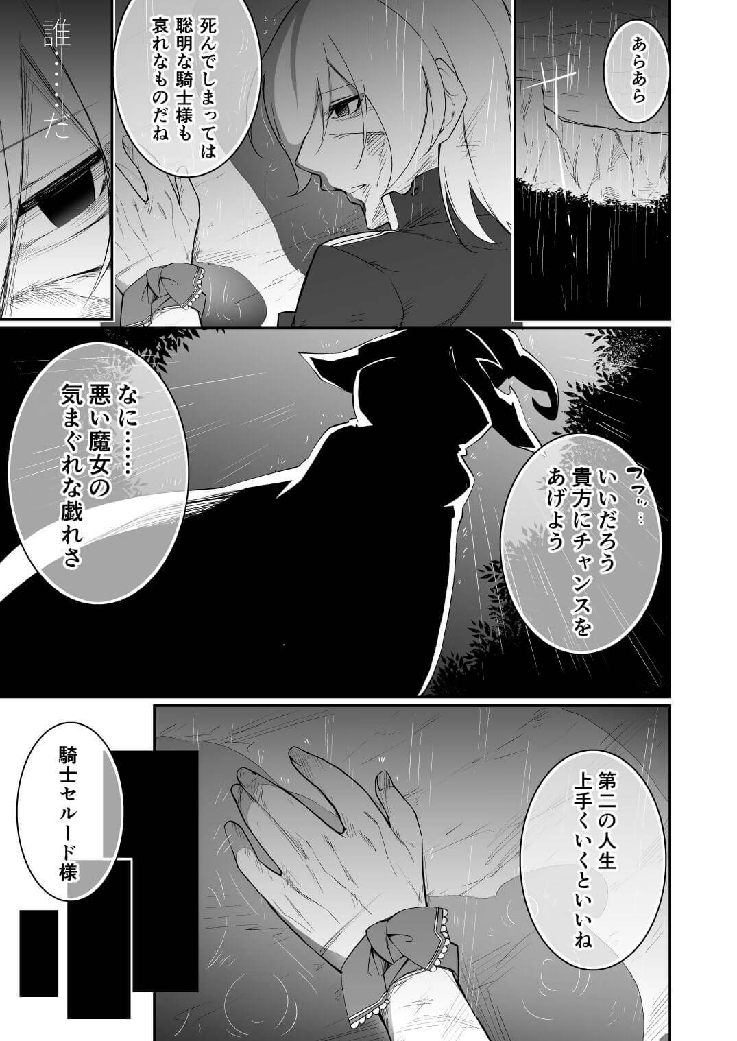 【TS転生騎士とある貴族の約束】死の間際に謎の魔女の手で転生した騎士のお話です。