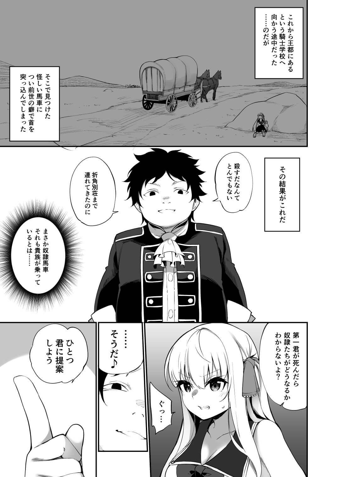 【TS転生騎士とある貴族の約束】小太りの貴族のボンボンが主人公に要求したことは?