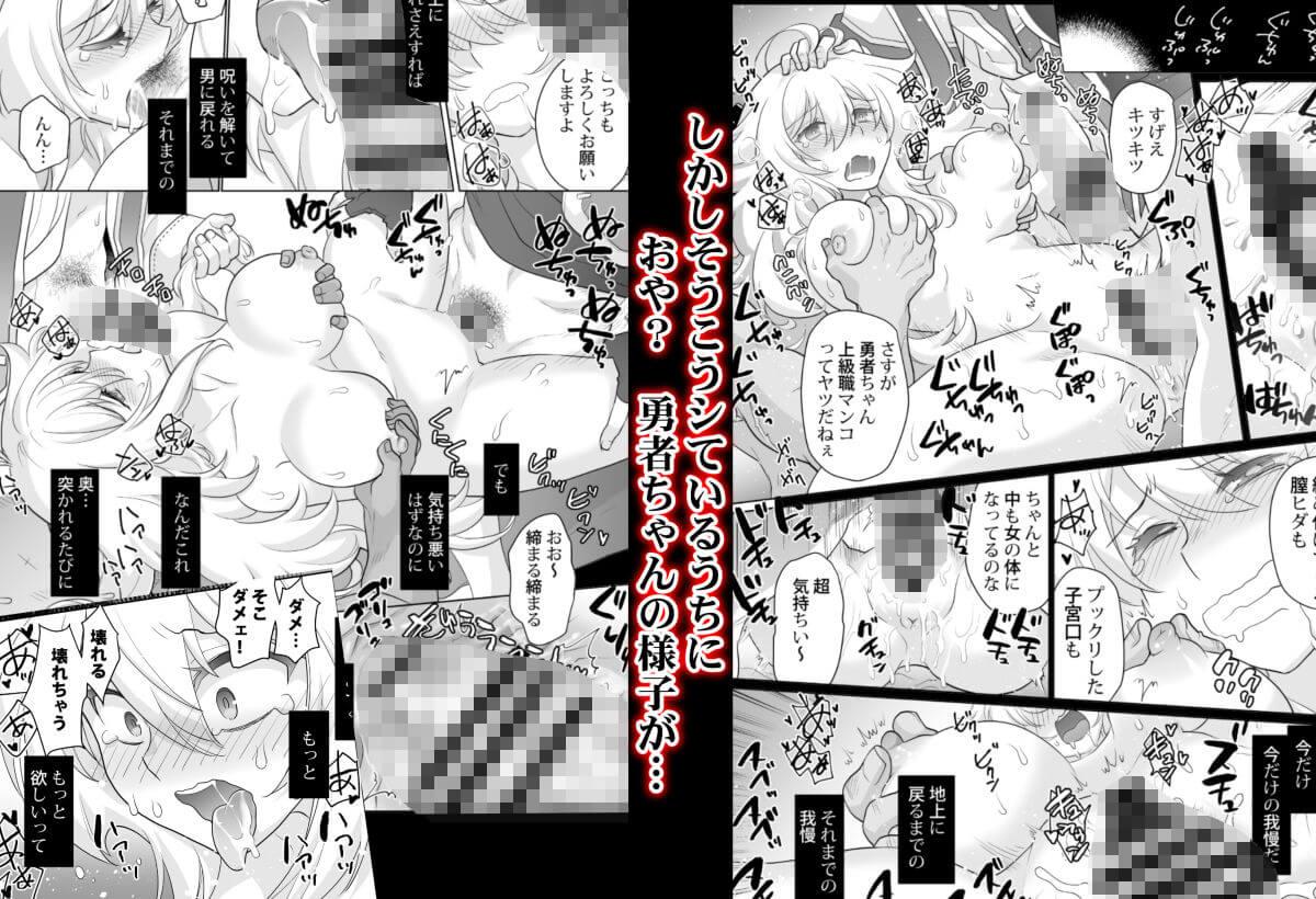 【女体化勇者ちゃんレベル1】サンプル画像 わからせっくすで勇者ちゃんが堕ちるのも当然!!
