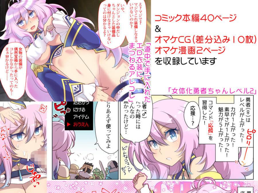 【女体化勇者ちゃんレベル1】サンプル画像 おまけも同梱されていてサービス満点です!!