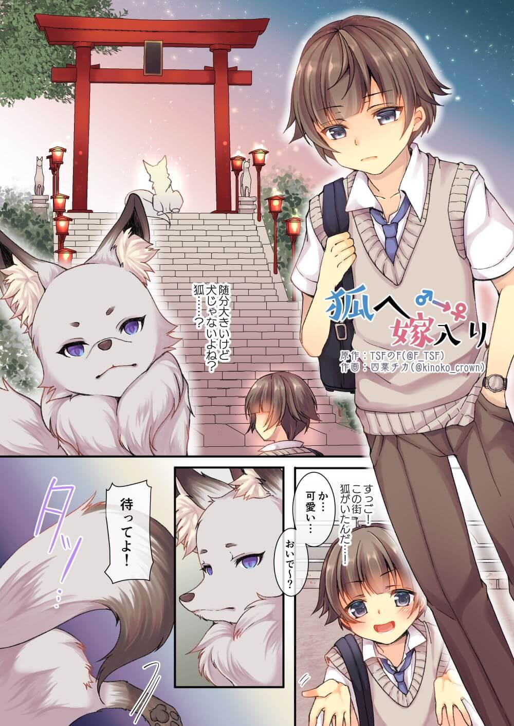 狐へ♂→♀嫁入り【TSFのFのほん 2020年6号】サンプル画像1 物語の始まり