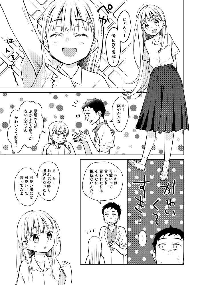 【TS少女ハルキくん3】夏服に着替えたハルキちゃん。うん、可愛い!!