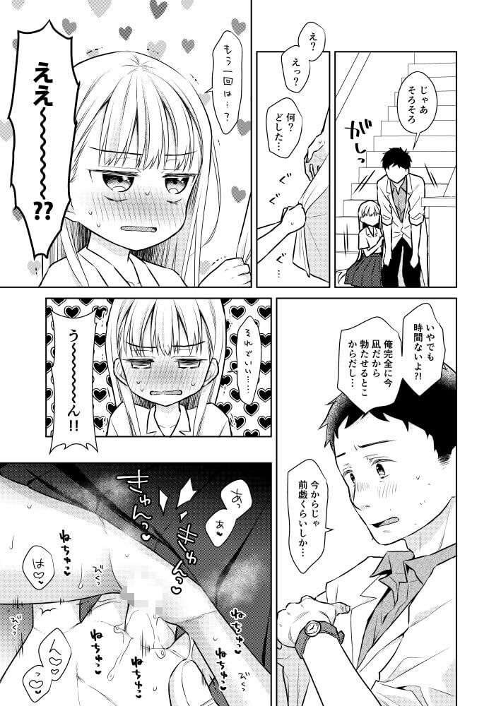 【TS少女ハルキくん3】エッチをおねだりするハルキちゃんが可愛すぎて…