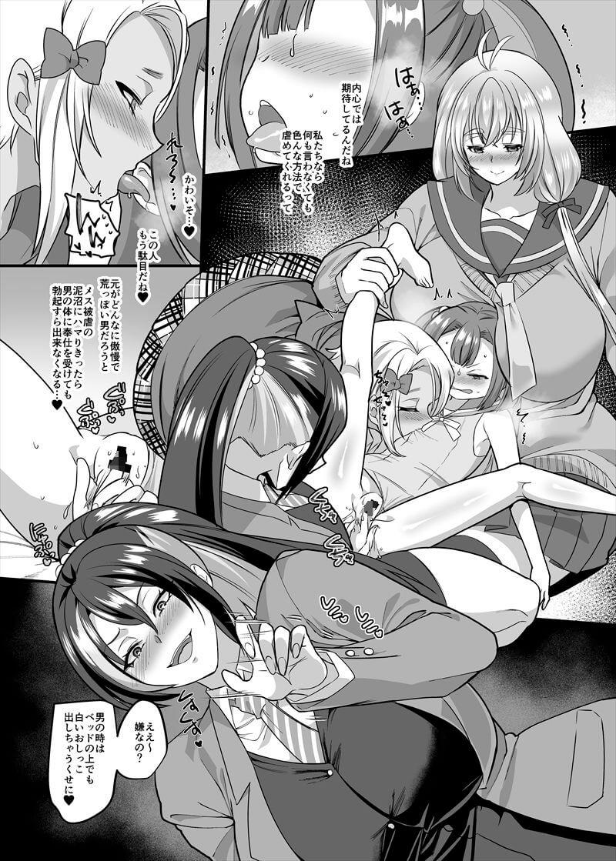 【JK化リフレ3~女の子になって女の子とイチャイチャできるお店~】サンプル画像10