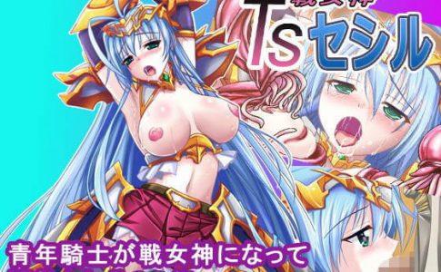 【TS戦女神セシル】表紙画像