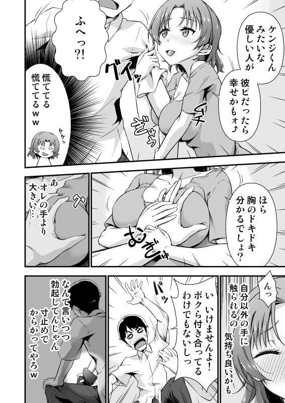 【オレのTSファンタジア2~親友のチ○ポが臭くてヤっちゃった~】からかうつもりが…女体化娘のアルアルです!!