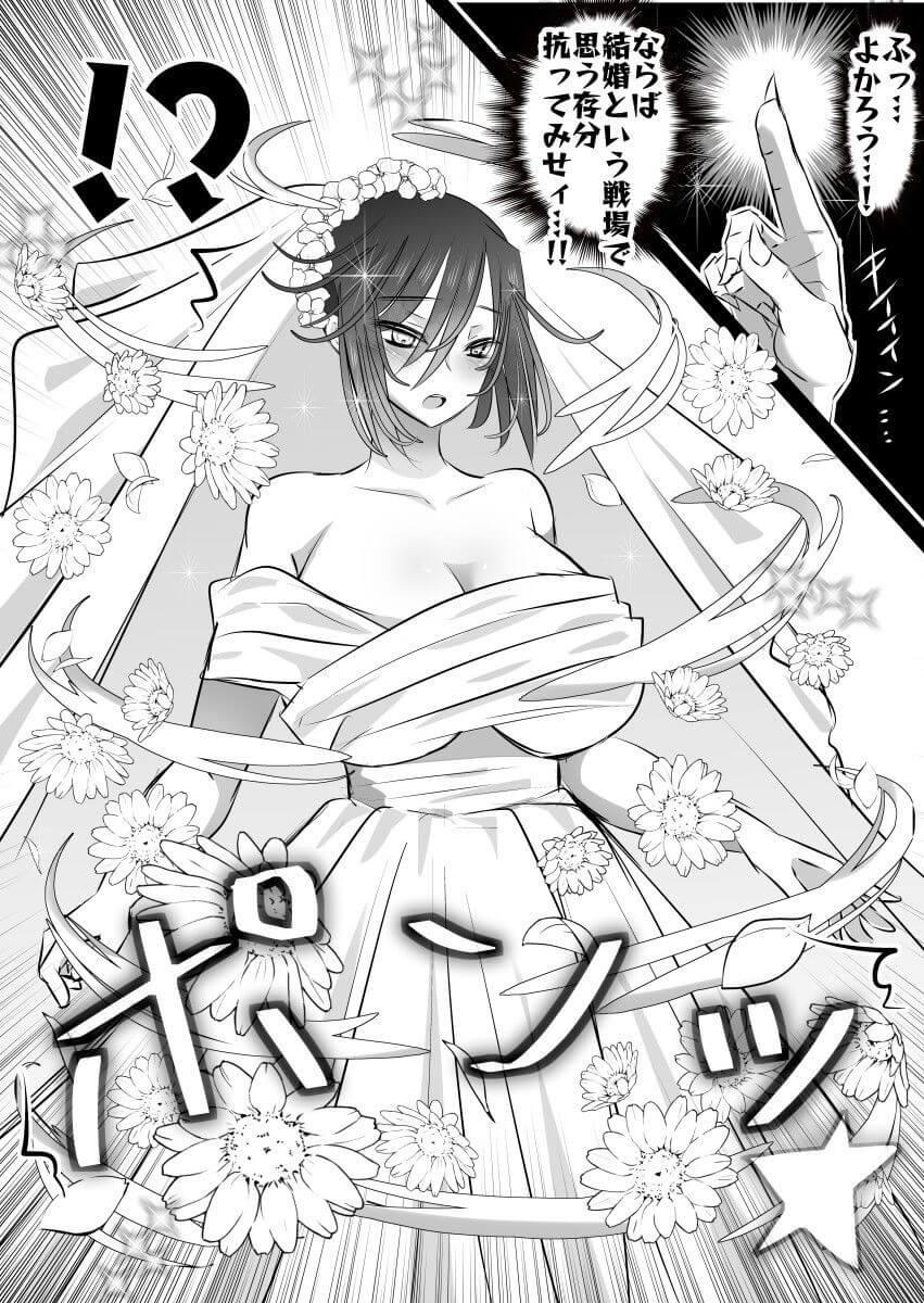 【悪魔の花嫁2~悪魔×女体化された人間~】花嫁姿のニョタマネちゃんが可愛い!!