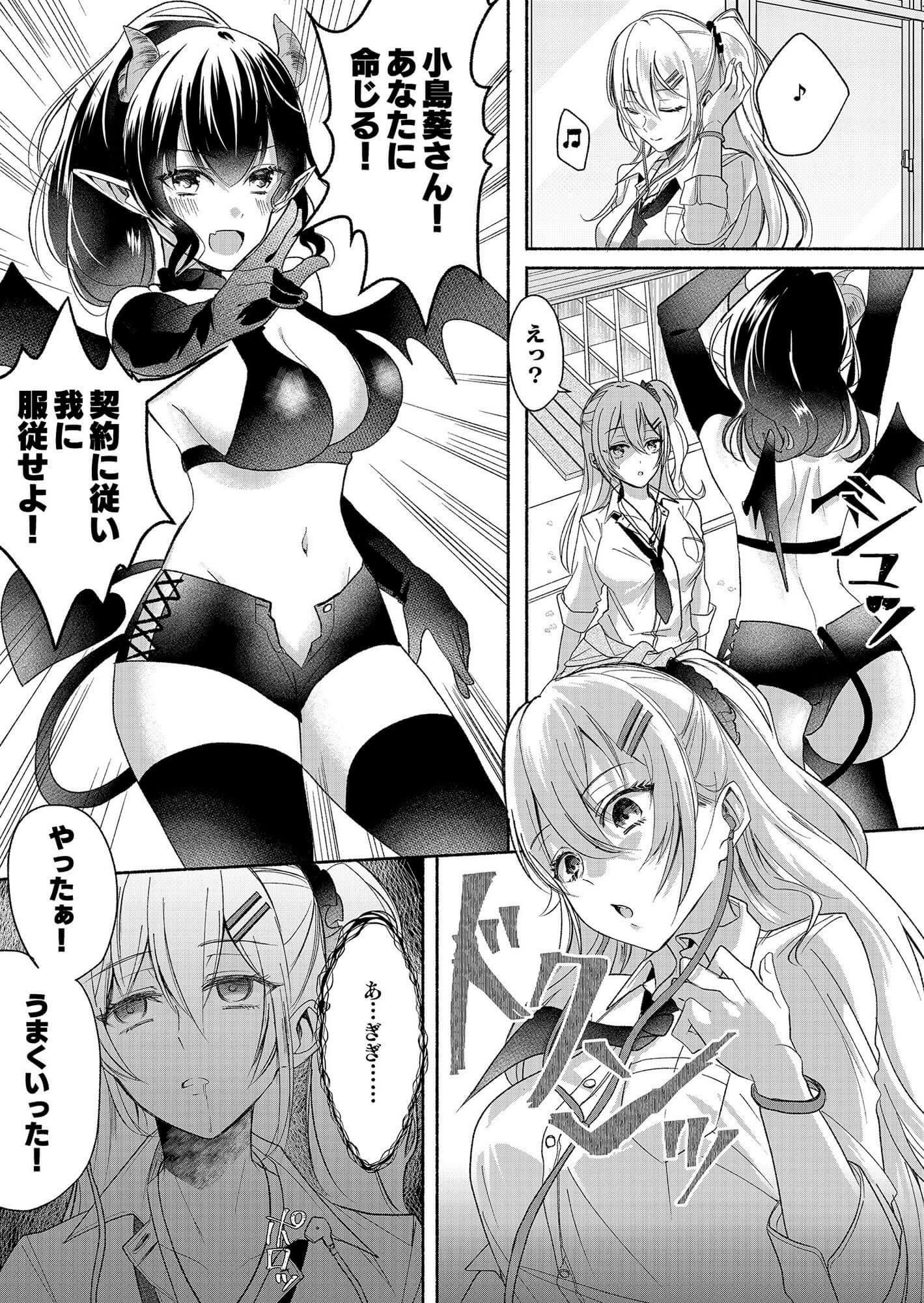 【男嫌いのサキュバスさん 2】可愛い同級生に成り代わる素人サキュバス主人公です!!