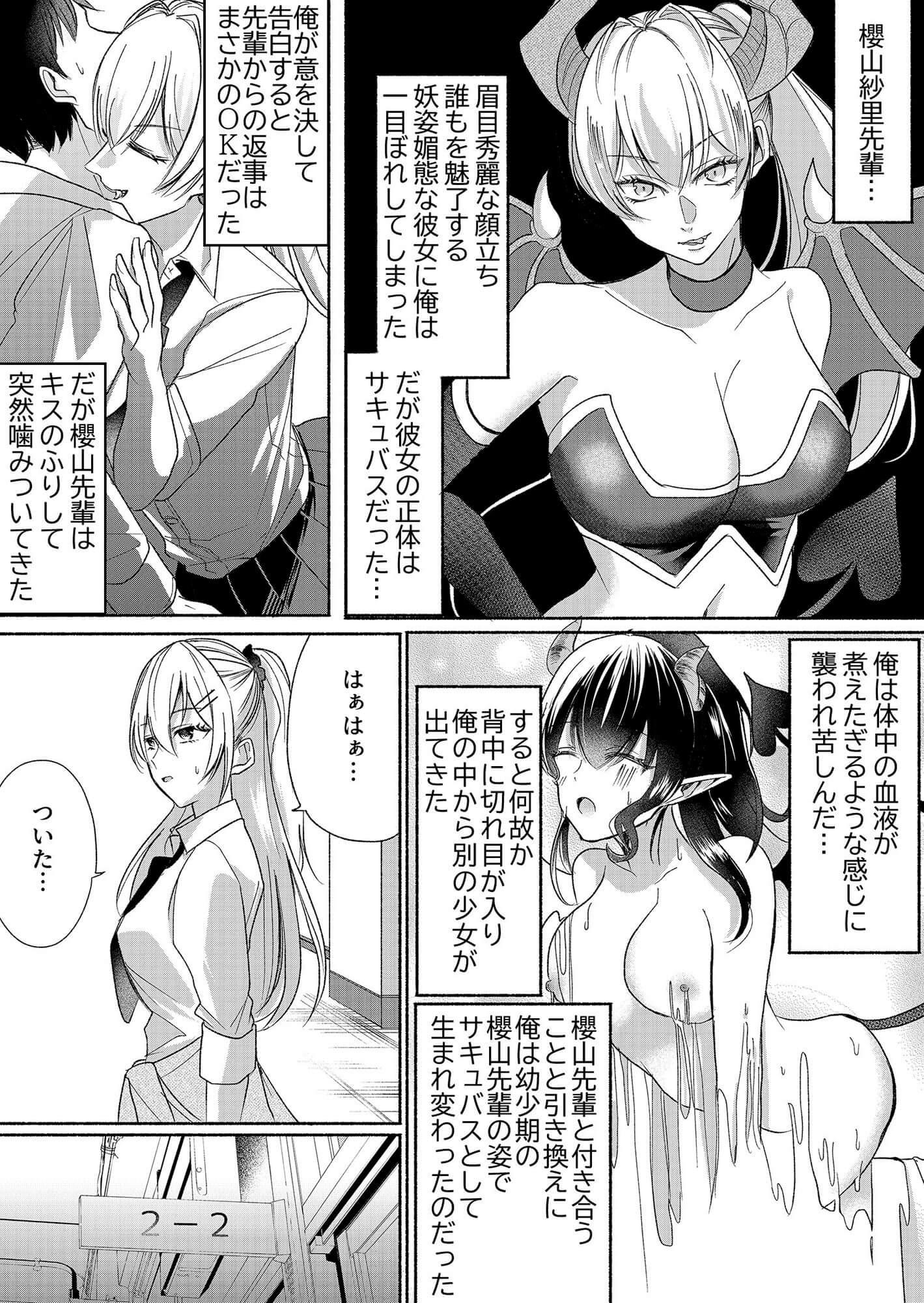 【男嫌いのサキュバスさん 2】前作あらすじです!!